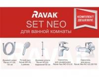 Комплект смесителей для ванны Ravak SET Neo, 70508016