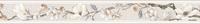 Бордюр Dolorian БВ 113 071