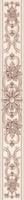 Бордюр Ivory коричневый вертикальный