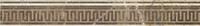 Бордюр Помпеи на белом коричневый БД31ПМ004
