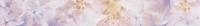 Бордюр Акварель на розовом синий БД53АК503